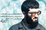 با شهداء/  مروری بر زندگی سردار شهید مهدی خوشسیرت 