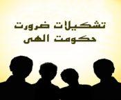 جملات ناب تشکیلاتی/اخلاق اسلامی و تشکیلات