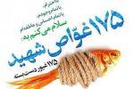 به مناسبت ۲۶ خرداد سالروز تشییع ۱۷۵ شهید غواص/ زمانی که یونسها از سفر بازگشتند