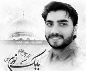 وصیت نامه شهید مدافع حرم گیلان شهیدبابک نوری/تو را می ستایند فریب مخور