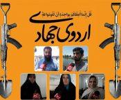 گروههای جهادی؛ خط مقدم محرومیتزدایی
