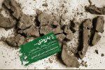 پوستر سقوط آل سعود منتشر شد