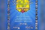 مشهد؛ میزبان طرح ولایت دانشجویان سراسر کشور