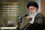 عکس نوشته های تشکیلاتی از امام خامنه ای (مدظله)-قسمت دوم