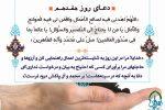 متن و تفسیر دعای روز هفدههم ماه مبارک رمضان +صوت