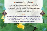 متن و تفسیر دعای روز هجدههم ماه مبارک رمضان +صوت