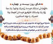 متن و تفسیر دعای روز بیست و چهارم ماه مبارک رمضان +صوت