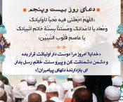متن و تفسیر دعای روز بیست و پنجم ماه مبارک رمضان +صوت