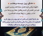 متن و تفسیر دعای روز بیست و هفتم ماه مبارک رمضان +صوت
