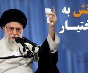 آتشبهاختیار در چارچوب گفتمانی انقلاب اسلامی