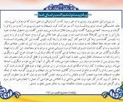 متن و تفسیر دعای روز بیست و ششم ماه مبارک رمضان +صوت