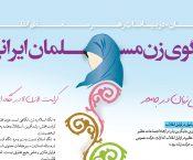 اینفوگرافی «الگوی زن مسلمان ایرانی»
