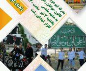بدرقه تیم دوچرخه سواری کانون جوانان رضوی استان گیلان به سمت مشهد مقدس