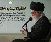 عکس نوشته های تشکیلاتی از امام خامنه ای (مدظله)