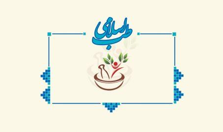 طب اسلامی/ آنچه انسان را از پزشک، بی نیاز می کند