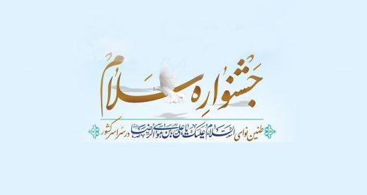 انتشار فراخوان جشنواره «سلام» از سوی مؤسسه آستان قدس رضوی
