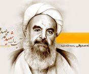 گذری به زندگی نامه سومین شهید محراب آیت الله صدوقی