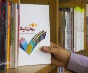 یک کتاب کاملا «رمانتیک» برای تربیت نوجوانان