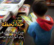 به مناسبت روز ادبیات کودک و نوجوان؛ جایگاه و الزامات تولیدات ادبی برای کودکان